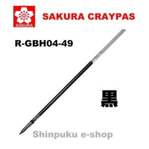 ボールサイン多色用レフィル 0.4 黒 R-GBH04-49 サクラクレパス商品代引不可ポイント消化 Z|shinpukue-shop