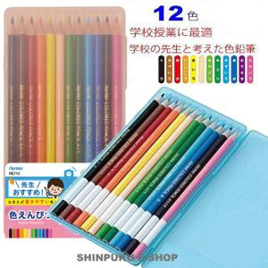 かわいい カラフル 色鉛筆 12色  R711ブルー R712ピンク(ポイント消化)Z