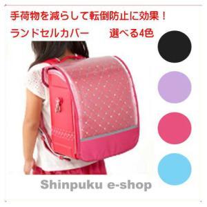 キラキラ ポケット付透明ランドセルカバー レイメイ RS186(ポイント消化)Z|shinpukue-shop