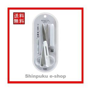 コンパクト はさみ ペンカット プレミアム SH1001 レイメイ藤井 (ポイント消化)Z
