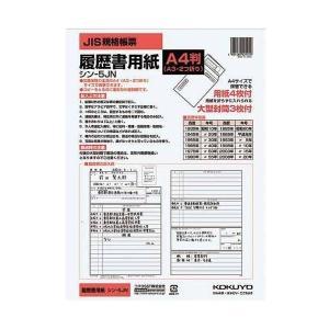 コクヨ 履歴書 A4(A3二つ折り) 大型封筒3枚付 シン-5JN|shinpukue-shop