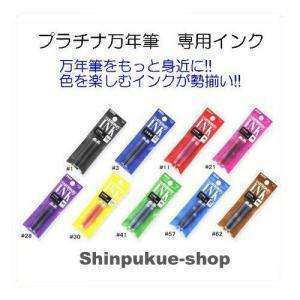 プラチナ インクカートリッジ インク 水性染料 SPN-100A プラチナ万年筆 商品代引不可ポイント消化 Z|shinpukue-shop
