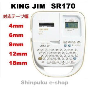 みんなにやさしいかんたんテプラPRO SR170 キングジム KING JIM ポイント消化 Z|shinpukue-shop