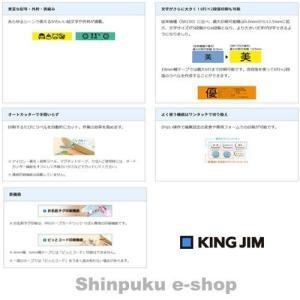 みんなにやさしいかんたんテプラPRO SR170 キングジム KING JIM ポイント消化 Z|shinpukue-shop|02