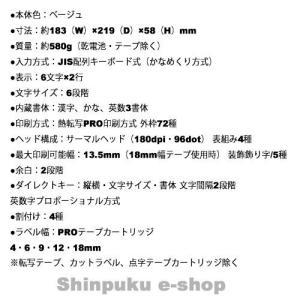 みんなにやさしいかんたんテプラPRO SR170 キングジム KING JIM ポイント消化 Z|shinpukue-shop|03