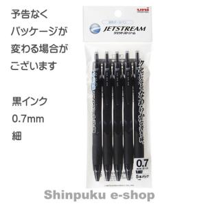 お買い得 ボールペン  5本パック ジェットストリーム 細 0.7mm(インク黒)SXN150075P.24 三菱鉛筆|shinpukue-shop