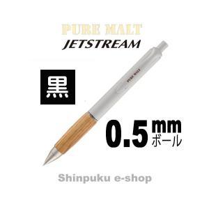 数量限定 ピュアモルト ジェットストリームインサイド シングル アイボリー SXN-705-05 三菱鉛筆 代引き不可ポイント消化 Z|shinpukue-shop