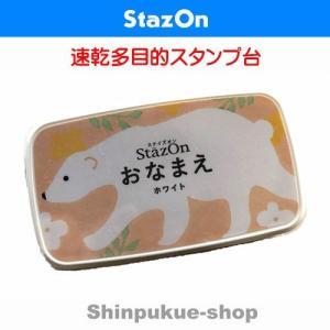 Stazon ステイズオン おなまえスタンプ台 ホワイト SZ-NAM-01 Z|shinpukue-shop