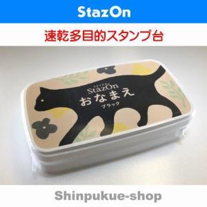 Stazon ステイズオン おなまえスタンプ台 ブラック SZ-NAM-30 (ポイント消化) Z|shinpukue-shop