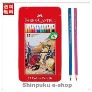 ファーバーカステル FABER-CASTELL 色鉛筆 12色セット TFC-CP12C (ポイント...