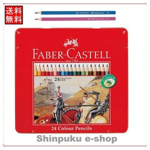 ファーバーカステル FABER-CASTELL 色鉛筆24色セット TFC-CP24C (ポイント消...