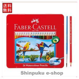 ファーバーカステル FABER-CASTELL 水彩色鉛筆24色セット TFC-WCP24C (ポイ...