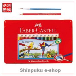 ファーバーカステル FABER-CASTELL 水彩色鉛筆36色セット TFC-WCP36C (ポイ...