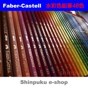 ファーバーカステル水彩色鉛筆48色セットTFC-WCP/48C (Z)|shinpukue-shop