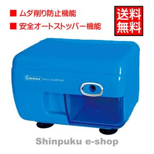 デビカ 電動鉛筆削器 シャープナー V-05 ブルー 043713|shinpukue-shop