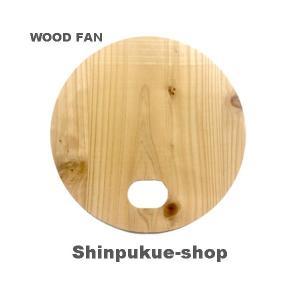 おしゃれなうちわ 間伐材利用 天然素材 100% woodfan22 (ポイント消化) Z shinpukue-shop