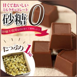 チョコレート ミルクチョコレート 1kg まとめ買い ダイエット ノンシュガー 送料無料