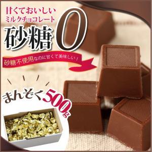 ノンシュガーミルクチョコレート 500g ダイエット中だしカロリーが気になる血糖値が心配、虫歯になら...