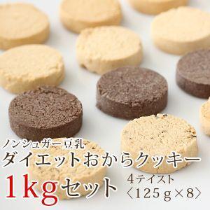 【小麦粉・砂糖・卵・バター不使用】豆乳ダイエットおからクッキー 1kg箱入り(125g×8袋)低カロリーお菓子
