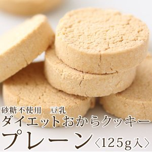【小麦粉・砂糖・卵・バター不使用】豆乳ダイエットおからクッキ...