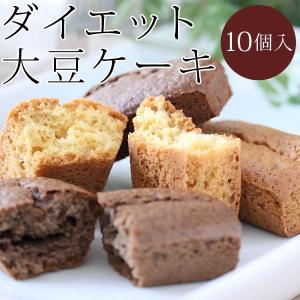 大豆ケーキ〈10個入〉 低カロリー お菓子 糖質オフ ケーキ...
