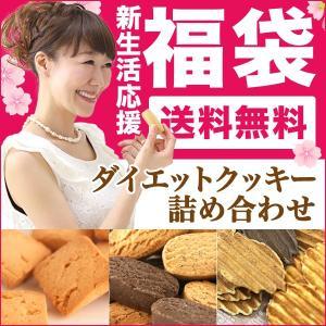 新生活応援 ダイエット クッキー 福袋 豆乳ダイエットおから...