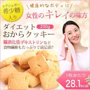 [ ダイエットおからクッキー 200g ]  ■内容量 約200g(1枚 約6g)  ■カロリー 1...