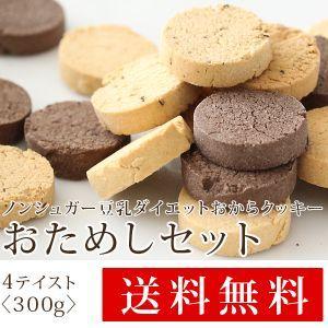お試し【小麦粉・砂糖・卵不使用】豆乳ダイエットおからクッキー...