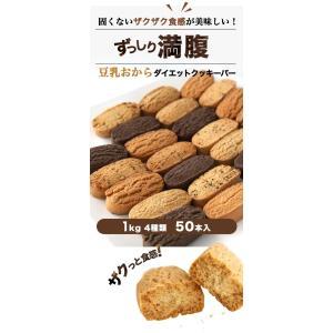 おからパウダー 使用 砂糖不使用   豆乳おからダイエットクッキーバー 50本(1kg)  箱入り 大容量|shinrindo|02