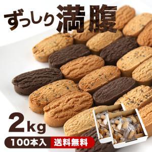 おからパウダー 使用 砂糖不使用   豆乳おからダイエットクッキーバー 100本(2kg)  箱入り...