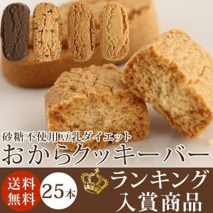 おからパウダー 使用 砂糖不使用   豆乳おからダイエットクッキーバー 25本(500g) 低カロリー お菓子 置き換え食 水溶性食物繊維|shinrindo