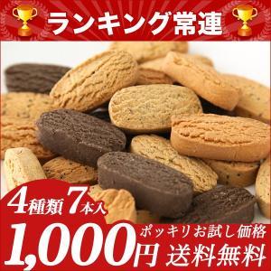 ゆうパケット 送料無料 砂糖不使用   豆乳おからダイエットクッキーバー 7本 1000円ポッキリお...