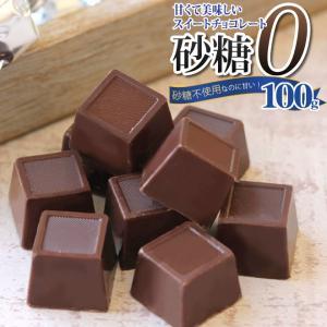 チョコレート 100g スィートチョコレート 還元麦芽糖使用 ポイント消化 送料無料 セール