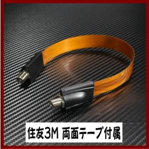 アンテナ 同軸ケーブル用 フラットケーブル 30cm 隙間ケーブル|shins
