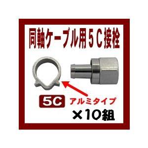 アンテナ 接栓 5C アルミリングタイプ 10組 4K8K 対応 shins