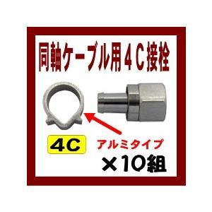アンテナ 接栓 4C アルミリングタイプ 10組 4K8K 対応|shins