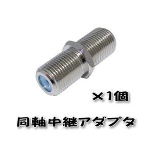 同軸ケーブル用 中継アダプタ JJ  1個 4K 対応 shins