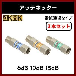 アンテナ 減衰器 アッテネーター 電通型 3種セット -6dB -10dB -15dB|shins