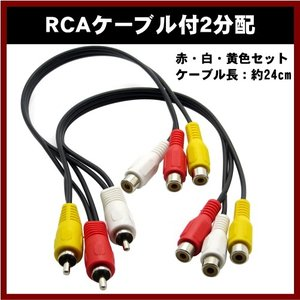 RCAケーブル付 2分配 24cm 赤白黄セット RCA AVコード|shins