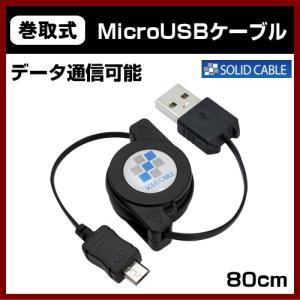 マイクロUSB巻取りケーブル データ交換可能 データ交換 ソリッド マイクロUSB MicroUSB #CUS-MUHM08 MicroUSB-USB|shins