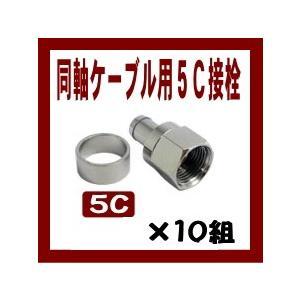 アンテナ 接栓 5C 標準リングタイプ 10組 4K8K 対応 shins