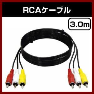 RCAケーブル 3.0m AVケーブル3.0m 赤・白・黄色のケーブル|shins