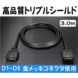 D端子ケーブル 3.0m ビデオケーブル 金メッキ 高品質 D1〜D5対応 トリプルシールド 3m|shins