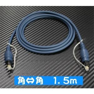 光デジタルケーブル 角型 1.5m 光デジタル 音声ケーブル 光ケーブル|shins
