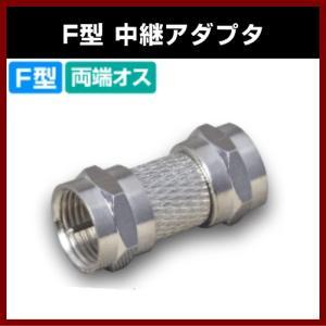 同軸ケーブル用 両端ナット式プラグ中継接栓 F_PP 同軸中継 ★2600MHz対応★|shins