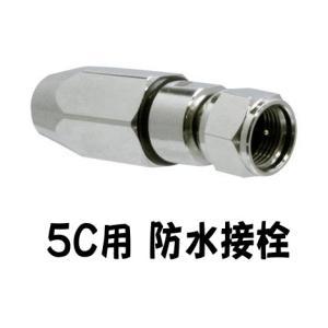 同軸ケーブル用 防水F型ピン付コネクタ 5Cケーブル用 NF型 防水接栓 #SSN-5CHB shins