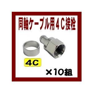 アンテナ 接栓 4C 標準リングタイプ 10組 4K8K 対応 shins