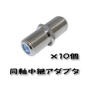 同軸ケーブル用 中継アダプタ JJ 10個 4K 対応 shins