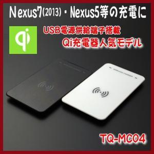 Qi 充電器 TQ-MC04 バルク 長方形|shins