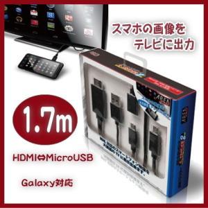 MHL対応のスマートフォン映像をTVに出力 SD-MHLHA02(S・SPIDER2)|shins